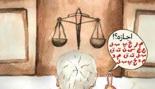 dadgah fesad mali tanz 1 305x175 - هم مردم از محاکمه حروف الفبا ناراضی هستند و هم دستگاه قضا